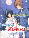 Brother of Blood ความรักสีเลือด โดย Zubara Nana