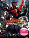 Let'S Go Kamen Riders : มาสค์ไรเดอร์รวมพลังผ่ามิติกู้โลก