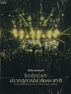 บันทึกการแสดงสด คอนเสิร์ต Bodyslam ปรากฏการณ์ ดัมมะชาติ (มาสเตอร์ 2 แผ่นจบ)
