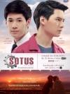 Sotus The Series พี่ว้ากตัวร้ายกับนายปีหนึ่ง === 2 แผ่นจบ
