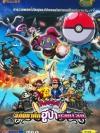 Pokemon The Movie / โปเกมอน เดอะ มูฟวี่ อภิมหาศึกฮูปาถล่มโลก