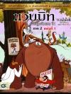 Wabbit : A Looney Tunes Season 1 Part 2 / แวบบิท ต่ายตูนตัวแสบ ปี 1 ภาค 2 (มาสเตอร์ 2 แผ่นจบ)