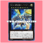 RC02-JP029 : Number 99: Utopic Dragon / Numbers 99: Dragon King of Wishes, Hope Dragoon (Secret Rare)