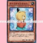 SHSP-JP002 : Chauchow-chan (Common)