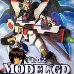 HG SEED 1/100 Strike Freedom Gundam