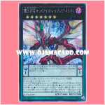 RATE-JP048 : Odd-Eyes Raging Dragon / Odd-Eyes Raging Dragon the Supreme King Violent Dragon (Secret Rare)