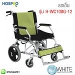 รถเข็น ผู้ป่วย รุ่น H-WC108G-12