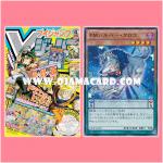 V Jump Magazine 6/2014 + VJMP-JP089 : Entermate Silver Claw (Ultra Rare)