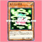 SR05-JP023 : D.D. Sprite / Different Dimension Sprite (Common)