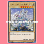 DUEA-JP003 : Metaphized Armed Dragon / Metaphize Armed Dragon (Common)