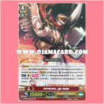 G-FC01/030TH : มหาเทวดา, ดูม เบรซ (Great Angel, Doom Brace) - RR