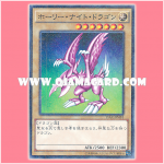 15AX-JPM10 : Seiyaryu / Holy Night Dragon (Millennium Rare)
