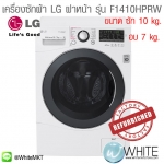 เครื่องซักผ้า LG ฝาหน้า รุ่น F1410HPRW ระบบ Eco Hybrid Dry ขนาดซัก 10 KG. อบ 7 KG.