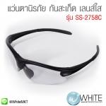 แว่นตานิรภัย กันสะเก็ด และแสง UV เลนส์ใส รุ่น SS-2758C (Safety Spectacle Clear)