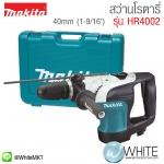 """สว่านโรตารี่ 40mm (1-9/16"""") รุ่น HR4002 ยี่ห้อ Makita (JP) Rotary Hammer"""