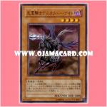 VB8-JP002 : Doomcaliber Knight / Ghost Knight - Deathcaliber Knight (Ultra Rare)