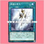 FLOD-JP061 : Second Coming of the Monarchs (Common)