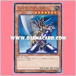 DP16-JP010 : Buster Blader (Rare)
