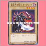 YSD6-JP003 : Dark Blade / Swordsman of the Dark Demon World, Dark Sword (Common)