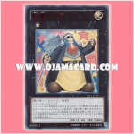 VE05-JP004 : Mira the Star-Bearer / Mira the Giant Star (Ultra Rare)