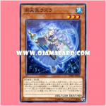 DBSW-JP030 : Rainy Weathery Lazula (Common)