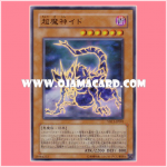 VB11-JP001 : Ido the Supreme Magical Force / Id the Supreme Devil (Ultra Rare)