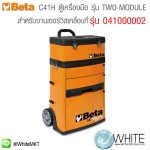 C41H ตู้เครื่องมือ รุ่น TWO-MODULE สำหรับงานเซอร์วิสเคลื่อนที่ รุ่น 041000002 ยี่ห้อ BETA จาก อิตาลี