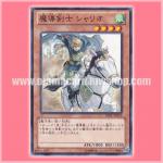 REDU-JP019 : Charioteer of Prophecy (Common)