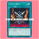DP16-JP007 : Black Luster Ritual / Chaos Ritual (Common)