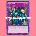 DC01-JP027 : Dragon's Rage / Dragon's Imperial Wrath (Normal Parallel Rare)