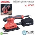 เครื่องขัดกระดาษทรายแบบสั่น-ผืนผ้า รุ่น MT923 ยี่ห้อ Maktec (JP) Finishing Sander