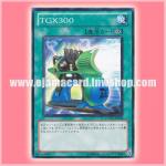 EXVC-JP054 : TGX300 (Common)