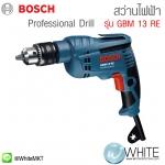 สว่านไฟฟ้า รุ่น GBM 13 RE Professional Drill ยี่ห้อ BOSCH (GEM)
