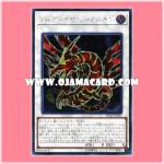 RC02-JP023 : Ultimaya Tzolkin (Secret Rare)