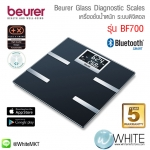 Beurer Glass Diagnostic Scale เครื่องชั่งน้ำหนักวัดมวล ระบบดิจิตอล รุ่น BF700 รับประกัน 5 ปี Lnwmall