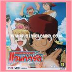 VCD : Cardfight!! Vanguard Vol.11 [Ep.21-22] / การ์ดไฟท์! แวนการ์ด แผ่นที่ 11 [Rideที่ 21-22] - No Card + VCD Only