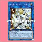 LVP1-JP016 : Gem-Knight Phantom Core / Gem-Knight Phantom Roots (Super Rare)