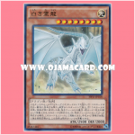 SHVI-JP018 : White Spirit Dragon (Ultra Rare)