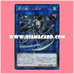 DBDS-JP028 : Brandish Maiden Shizuku (Super Rare)