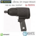 บล็อกลม 3/4″ Impact Wrench รุ่น RC2315, 1500 Nm Max, DUOPACT Great All-Rounder ยี่ห้อ RODCRAFT (GEM)
