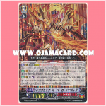 "G-BT01/006 : Dragonic Overlord ""The X"" (RRR)"