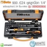 "900 /C24 ชุดลูกบ๊อก 1/4"" พร้อมอุปกรณ์ 24 ชิ้น พร้อมกล่อง รุ่น 009000956 ยี่ห้อ BETA จาก อิตาลี"