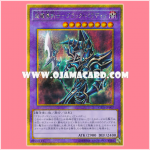 GP16-JP007 : Dark Paladin / Black Paladin the Super Swordmage (Gold Secret Rare)