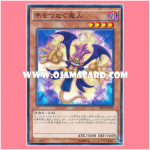 CPF1-JP019 : Hand-Holding Genie / Hand-Holding Djinn (Common)