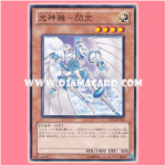 YSD6-JP016 : Majestic Mech - Senku / Lightning Gear - Flashing Sky (Common)