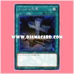 RC02-JP040 : Foolish Burial (Secret Rare)
