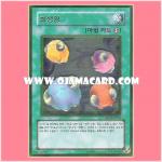 GS01-KR015 : Scapegoat (Gold Rare)