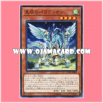 CYHO-JP009 : Palladion of the Celestial Bodies / Palladion of the Star Dragon (Common)