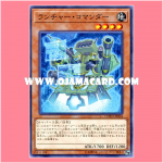 COTD-JP004 : Launcher Commander (Common)