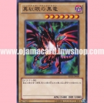 SD22-JP005 : Red-Eyes B. Dragon / Red-Eyes Black Dragon (Common)